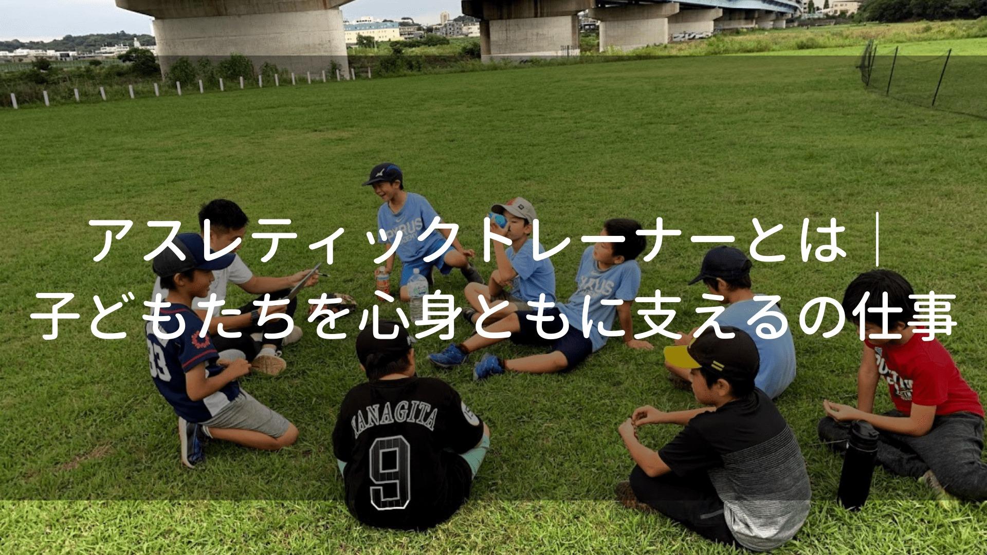 少年野球のアスレティックトレーナーとは|子どもたちを心身ともに支えるの仕事のアイキャッチ
