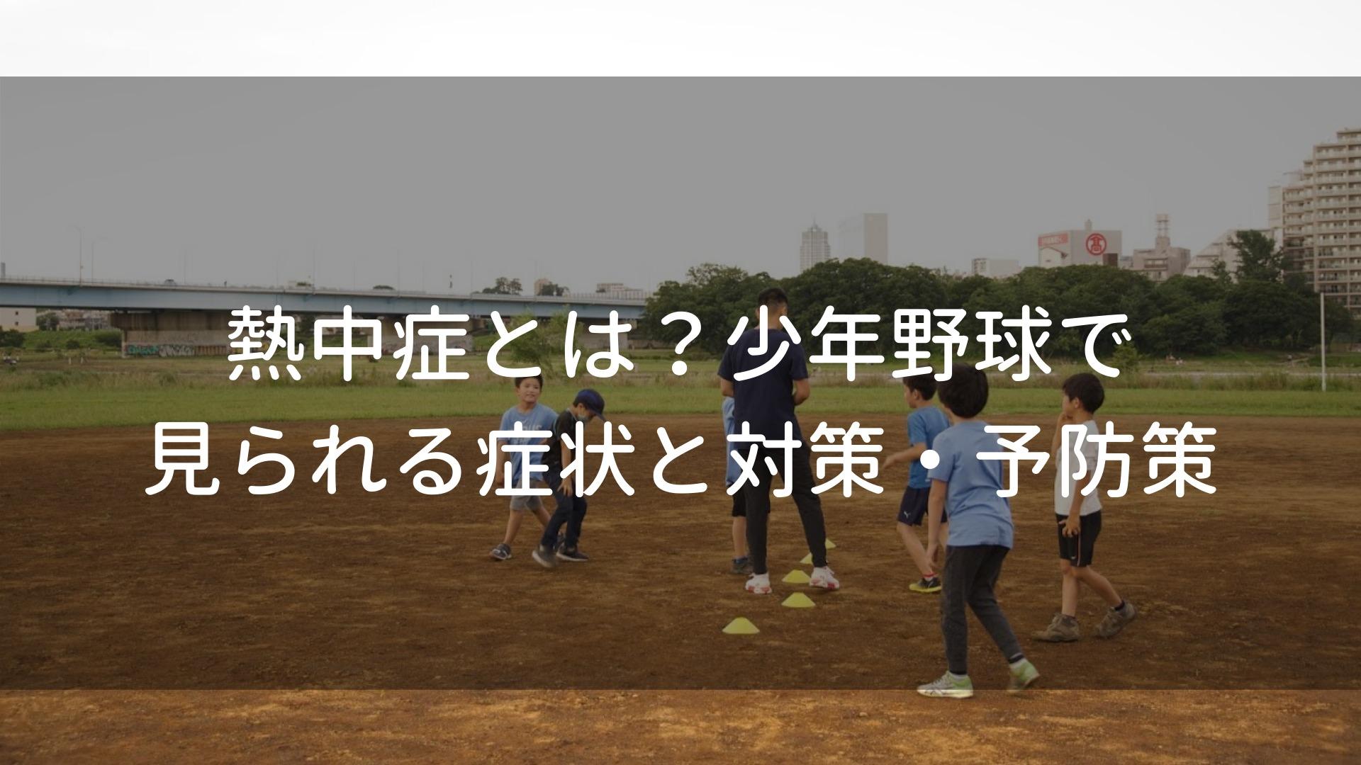 熱中症とは?少年野球で見られる症状と対策・予防策のアイキャッチ