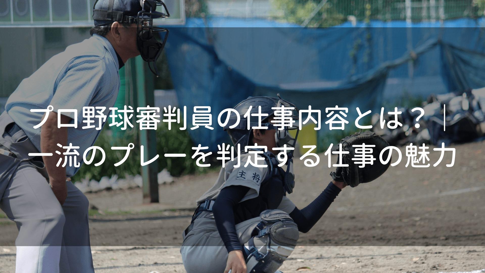 プロ野球審判員の仕事内容とは?|一流のプレーを判定する仕事の魅力のアイキャッチ