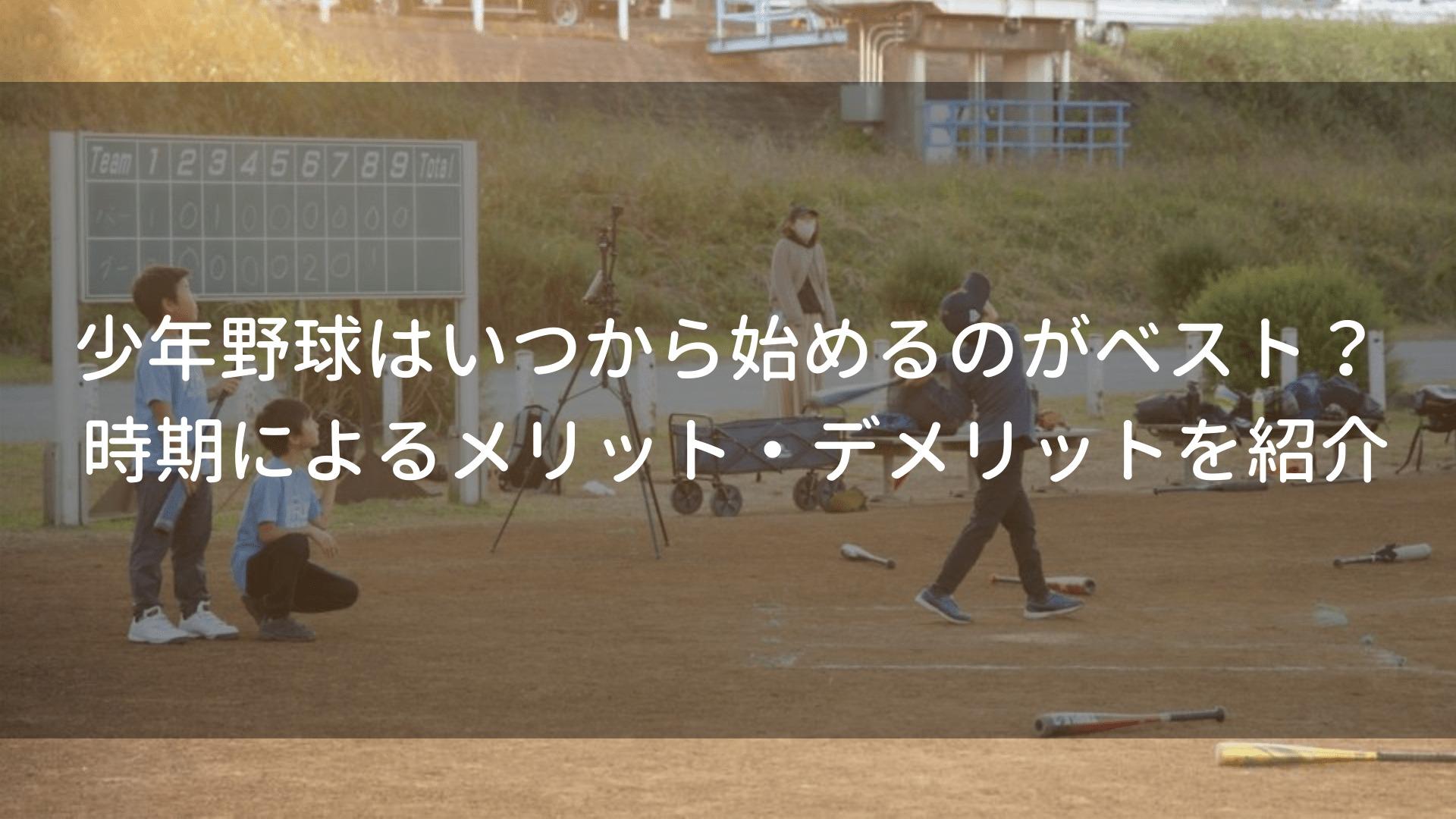 少年野球はいつから始めるのがベスト? 時期によるメリット・デメリットを紹介のアイキャッチ