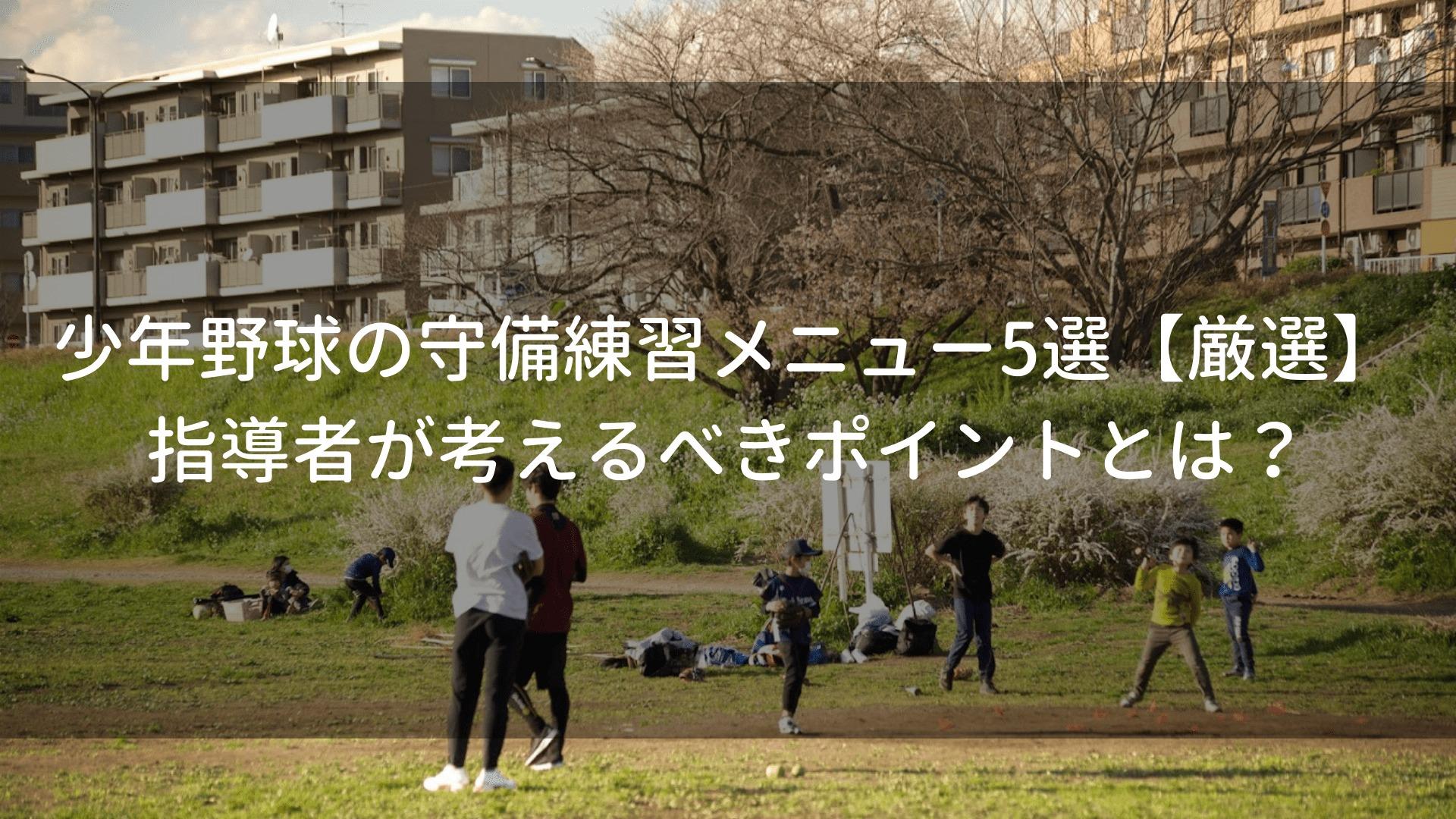 少年野球の守備練習メニュー5選【厳選】指導者が考えるべきポイントとは?のアイキャッチ
