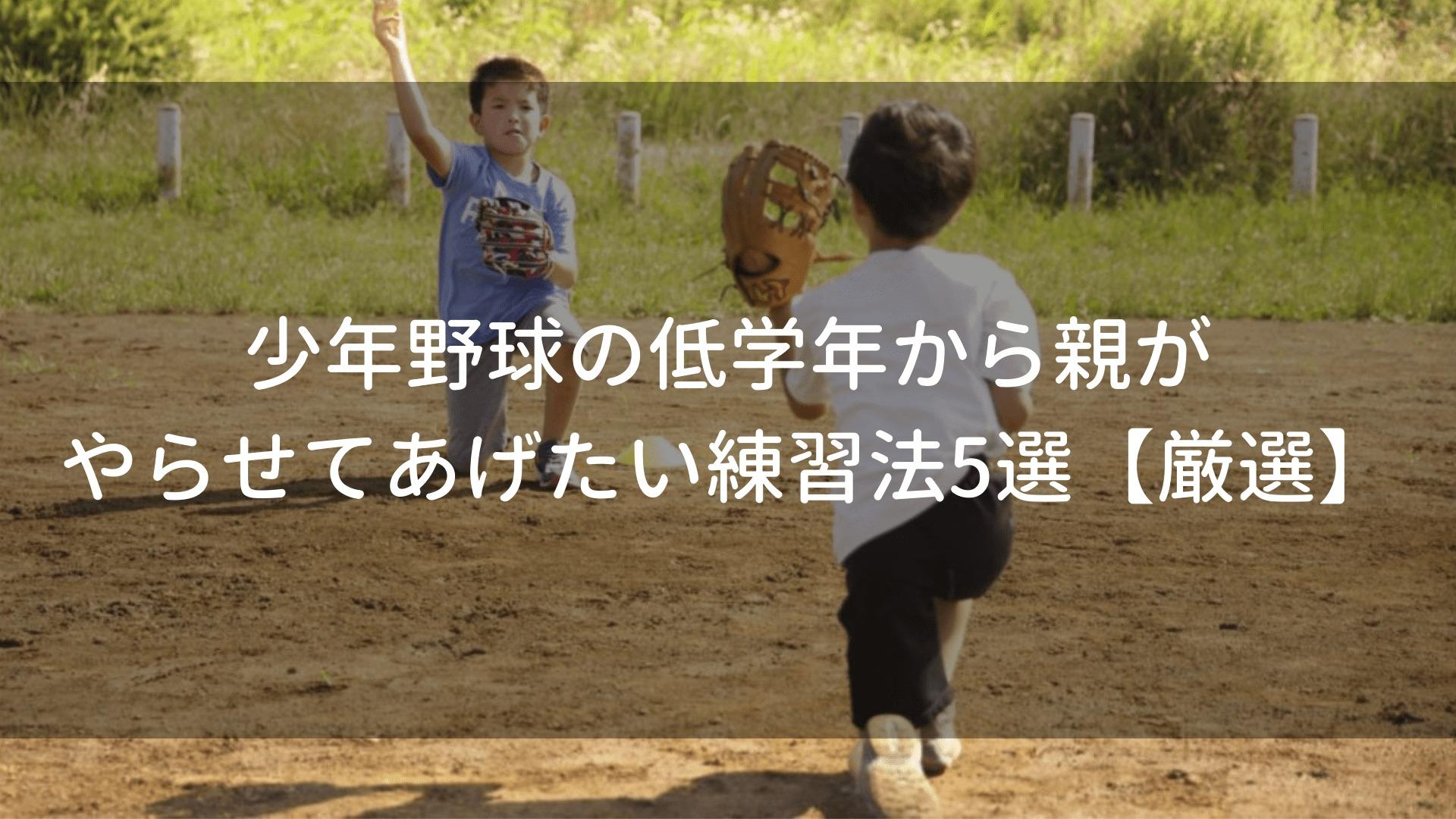 少年野球の低学年から親がやらせてあげたい練習法5選【厳選】のアイキャッチ