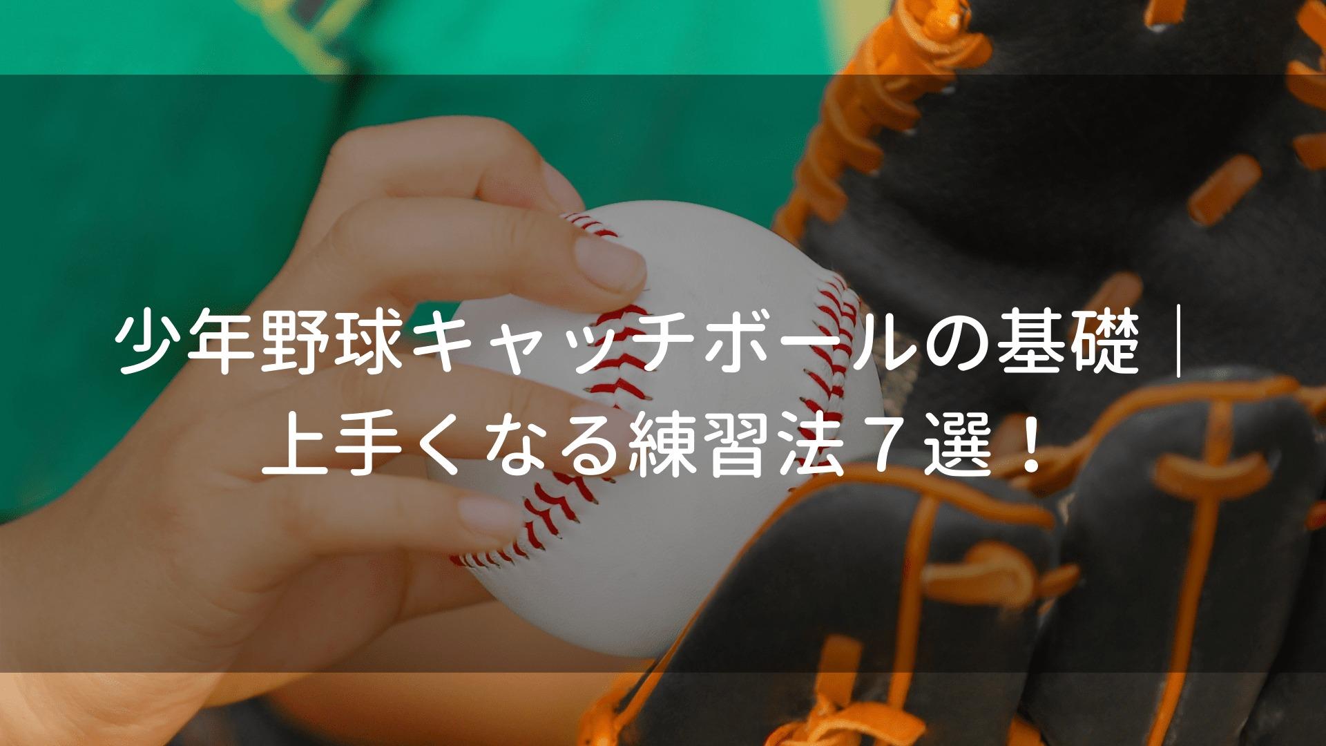 少年野球キャッチボールの基礎|上手くなる練習法7選!のアイキャッチ