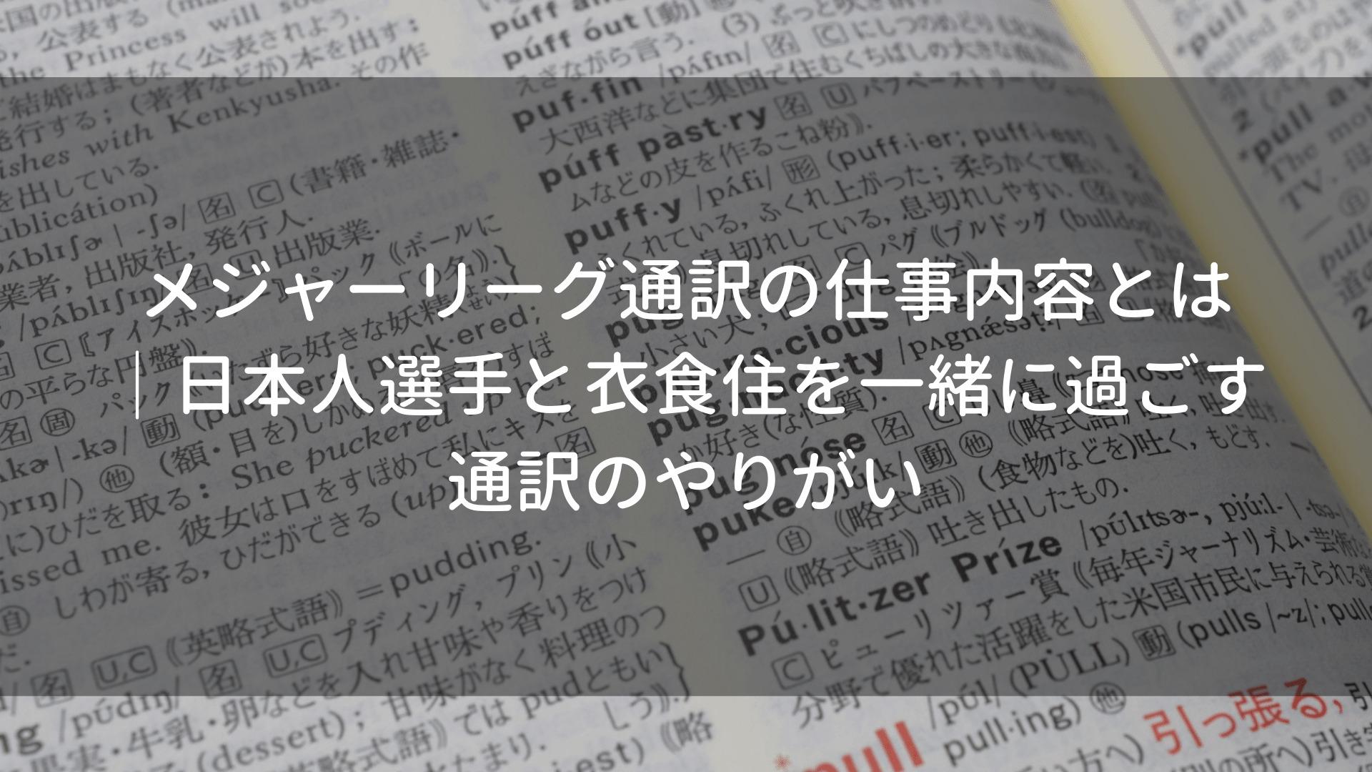 メジャーリーグ通訳の仕事内容とは|日本人選手と衣食住を一緒に過ごす通訳のやりがいのアイキャッチ